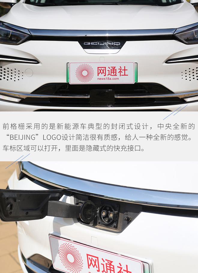 全新品牌首款纯电动车 静态体验BEIJING-EU7