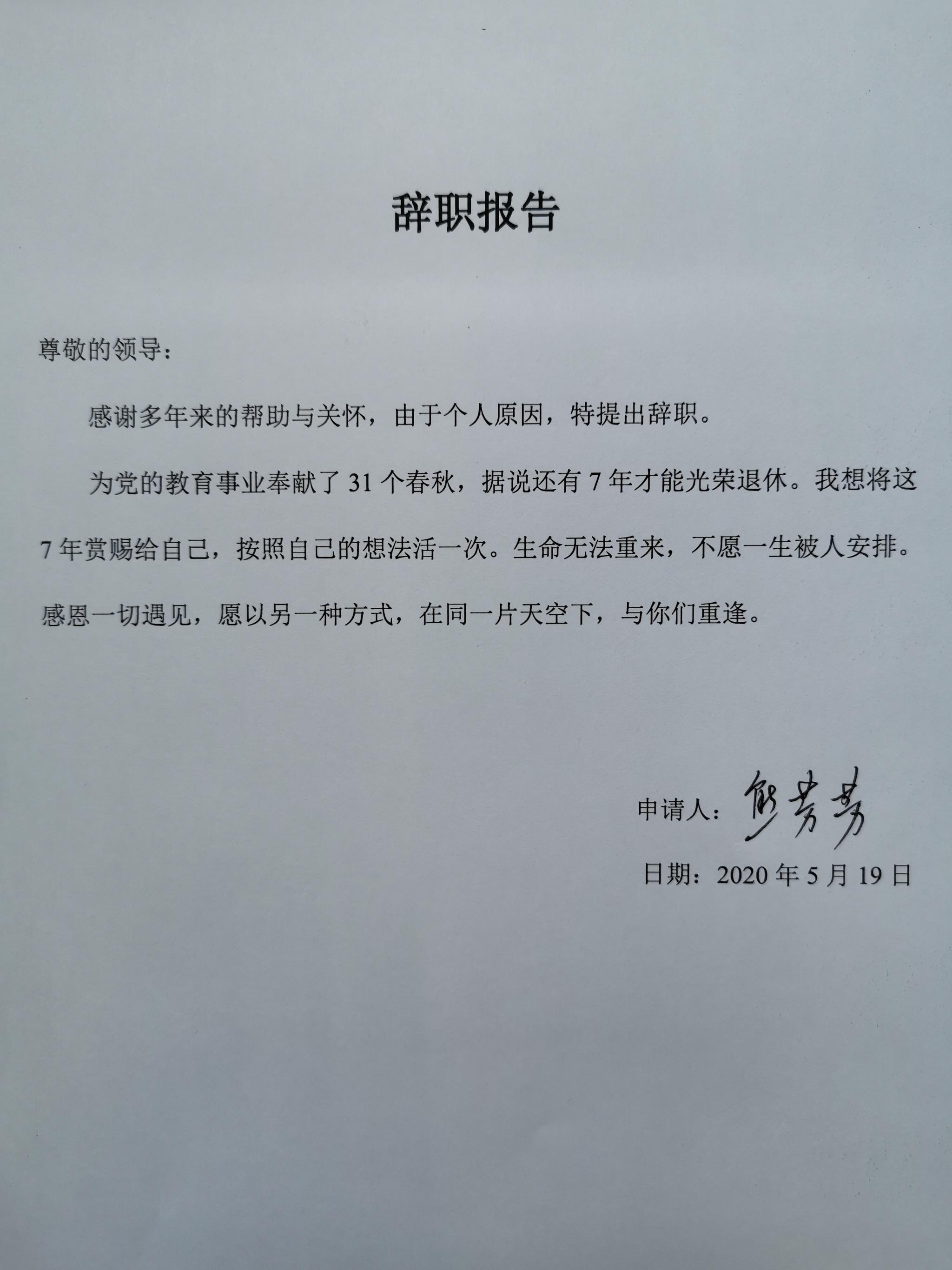 辞职走红的教师熊芳芳:剩下七年退休留给自己