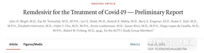 《新英格兰医学杂志》:接受瑞德西韦治疗的患者的康复时间较短