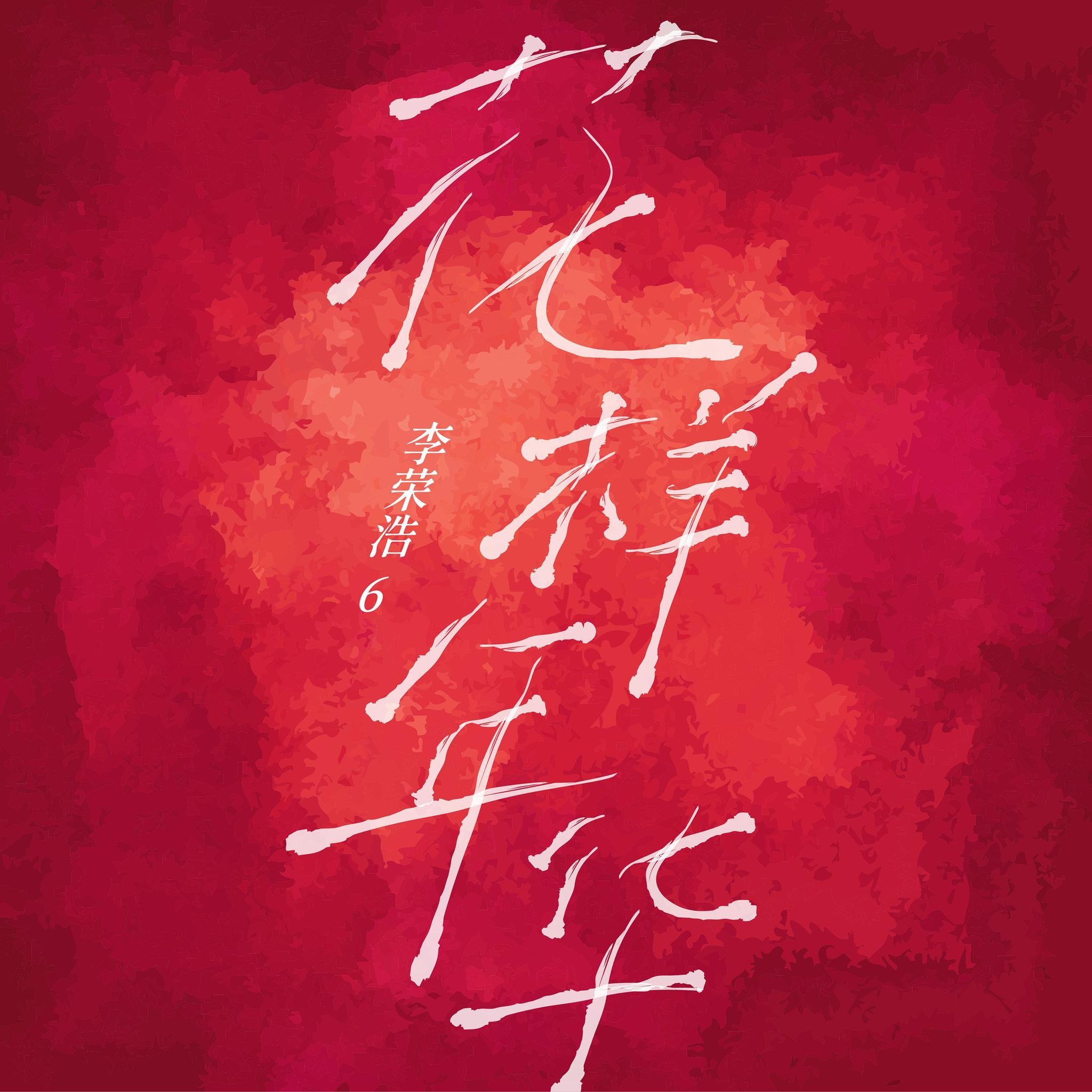 合乐官网:华主题曲变节奏布鲁合乐官网