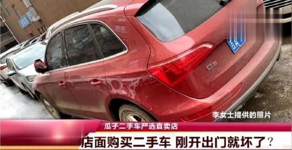 女子瓜子二手车上买奥迪Q5,不允许试驾,提车后刚开出门就坏了