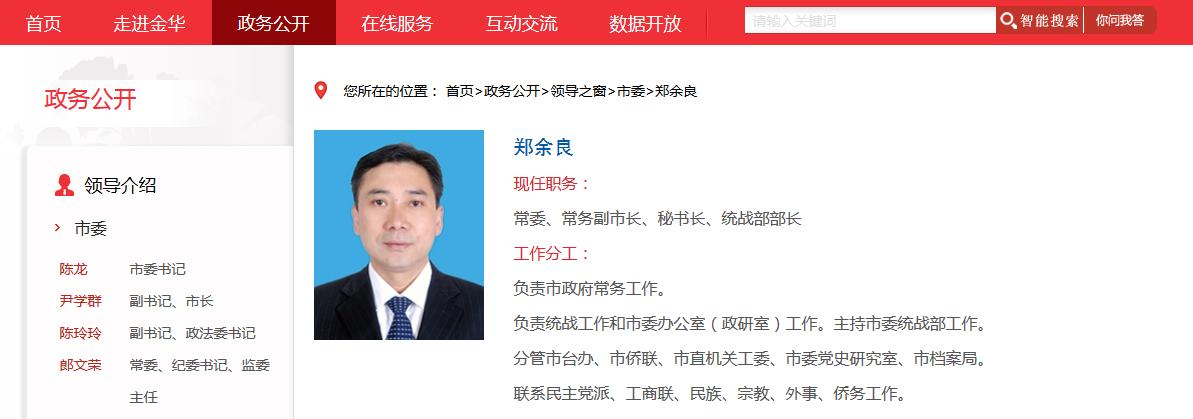 浙江金华市委常委郑余良已出任金华市常务副市长图片