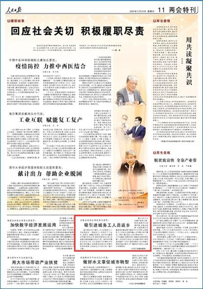 安徽省政协主席张昌尔委员:吸引进城务工人员返乡