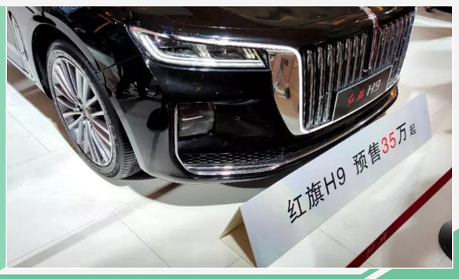 35万元起/6月份上市 疑似红旗H9预售价格曝光