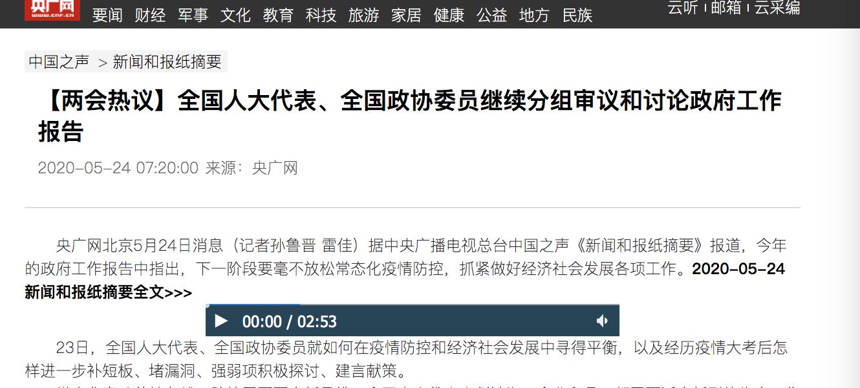 在央广听贵州 全国政协委员魏定梅:利用大数据 提高疫情预警监测能力