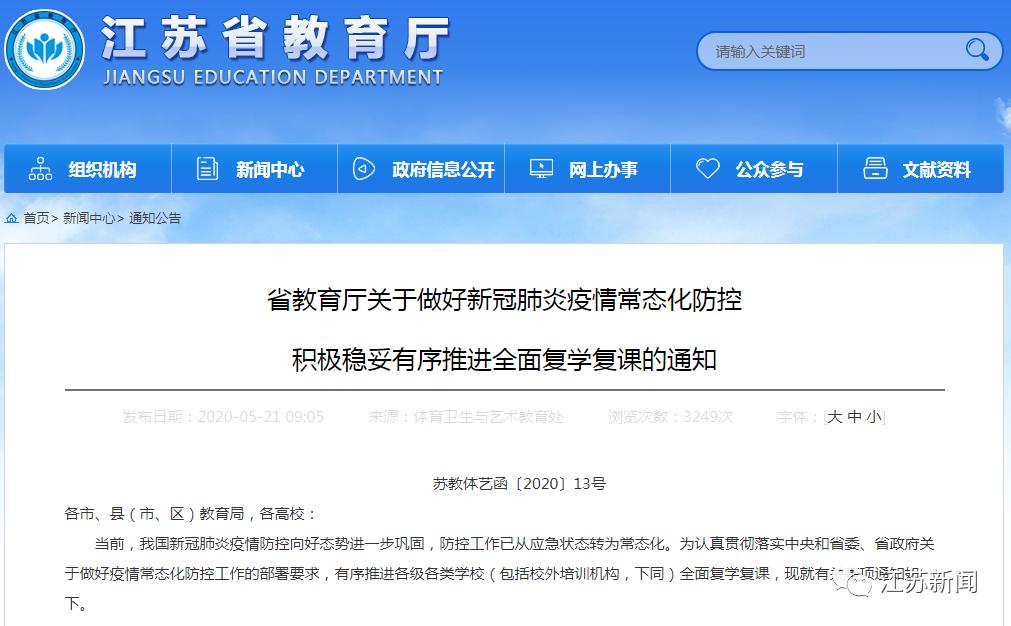江苏省教育厅通知:小学初中不得公布学生考试成绩图片