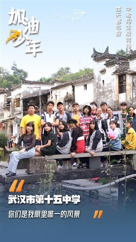 武汉十五中:一本录取率逐年攀升,打造艺术教育特色品牌