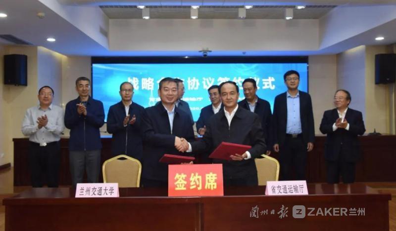 甘肃省交通运输厅与兰州交通大学签订战略合作协议