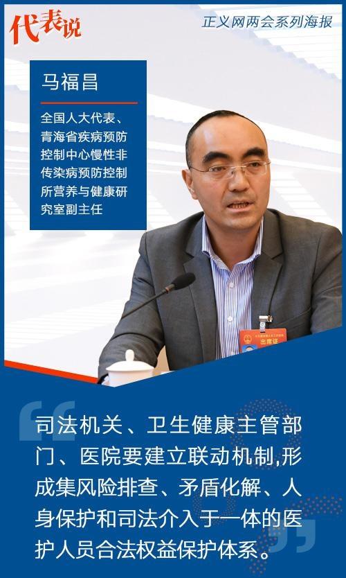 代表说马福昌:司法机关、卫生健康主管部门、医院要建立联动机制