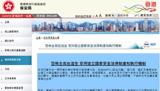 香港保安局局长发文截图