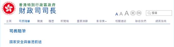 香港财务司司长发文截图