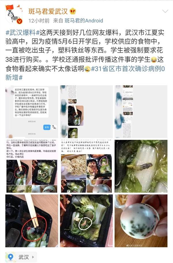 武汉市江夏实验高中出现食品卫生问题校长被免职