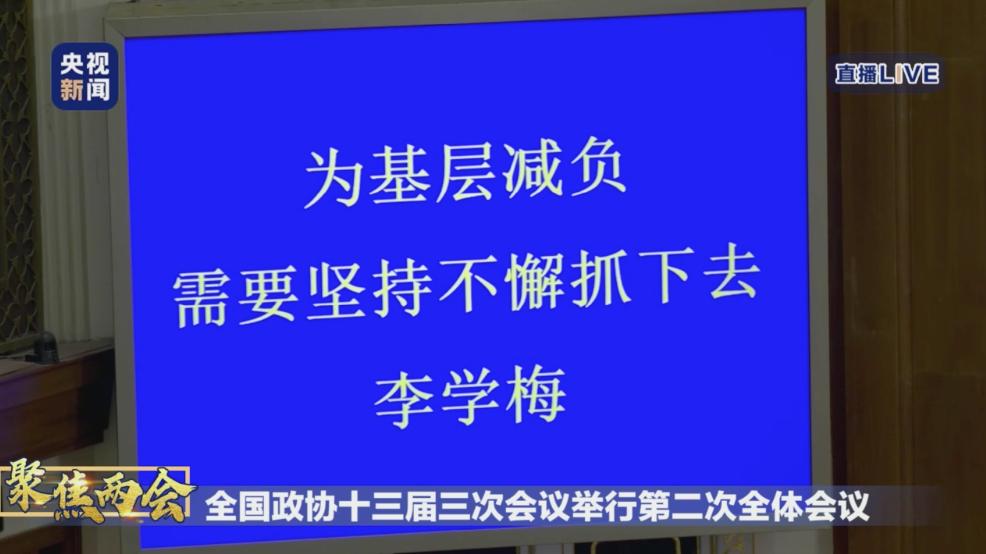 """李学梅委员:给基层干部群众""""吐槽""""管理部门的机会图片"""