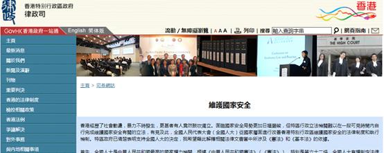香港律政司司长发文截图