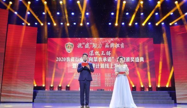 """潍坊市寿光:2020农资行业""""向菜农承诺""""颁奖盛典举行"""