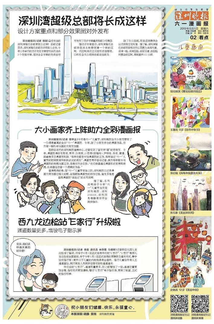 深圳晚报六一漫画报开始征稿啦