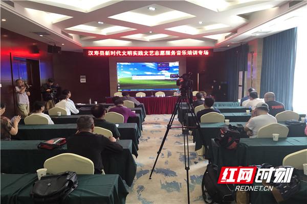 湖南省文艺志愿者协会到汉寿县开展音乐培训活动