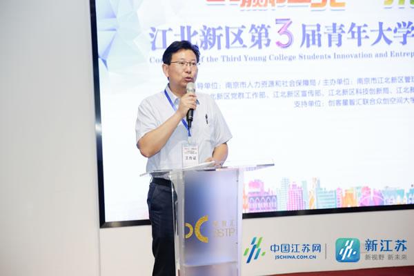 612个项目报名参赛 南京江北新区第3届大学生创新创业大赛开幕