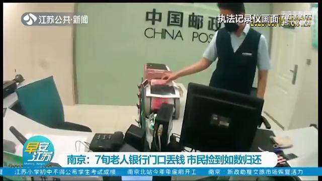 7旬老人银行门口丢失9千元 南京市民捡到如数归还