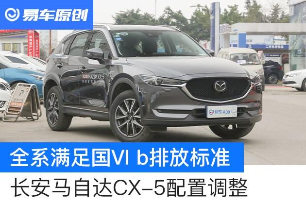全系满足国VI b排放标准 长安马自达CX-5配置调整