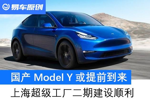 特斯拉上海超级工厂二期建设顺利 国产Model Y或提前到来