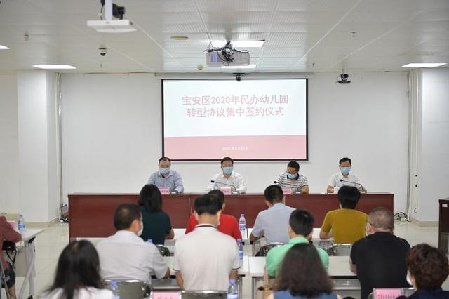 深圳宝安36所民办园转型,年底实现全区公办园在园儿童占50%