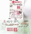 8+1的复式票助力女彩民中出双色球662万