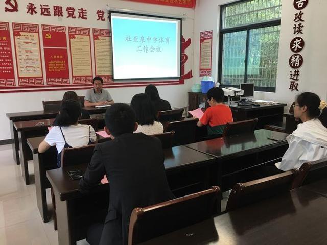杜亚泉中学召开体育工作会议