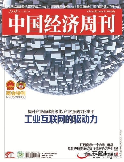 《中国经济周刊》:工业互联网的驱动力