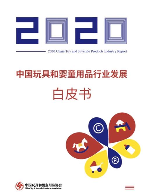 《2020年中国玩具和婴童用品行业发展白皮书》发布