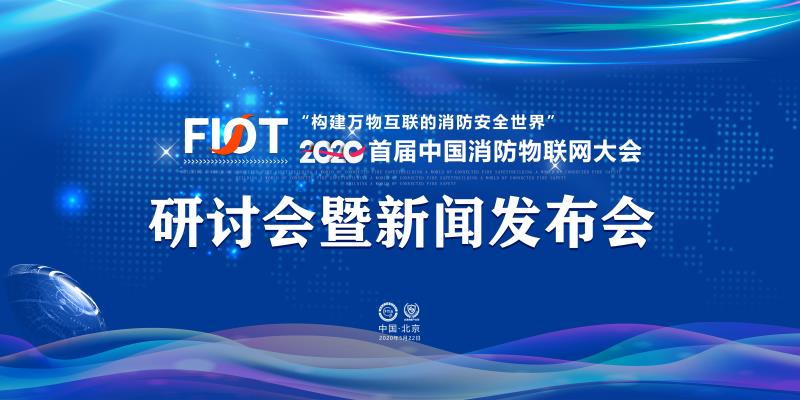2020年中国消防物联网大会新闻发布会在京举行