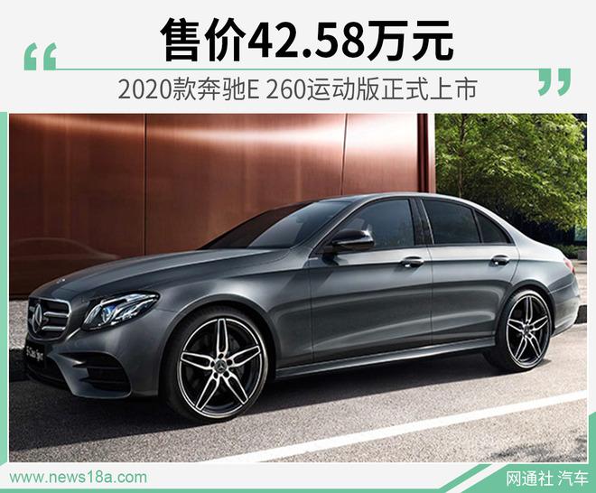 2020款奔驰E260运动版正式上市 售价42.58万元
