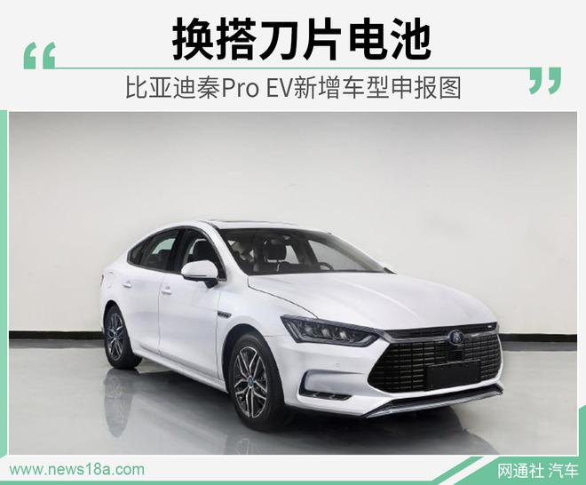 比亚迪秦Pro EV新增车型申报图 换搭刀片电池