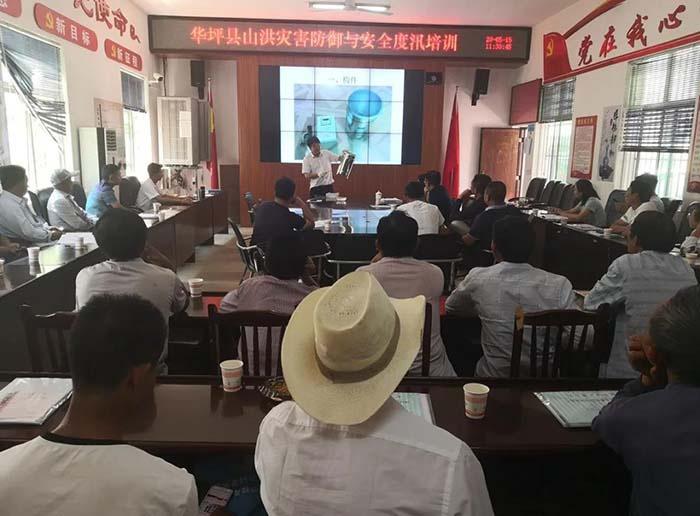 华坪县举行山洪灾害防御暨安全度汛培训