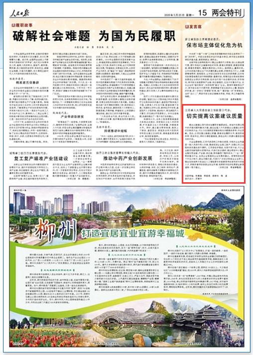 人民日报|陈震宁代表:切实提高议案建议质量