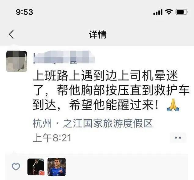 """""""我老公不行了""""今天早高峰杭州一名男司机突然昏迷,幸亏他出现了"""