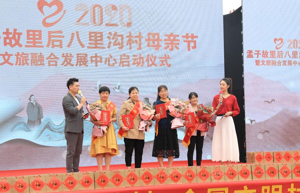邹城市后八里沟村母亲节暨孟子故里文旅融合发展中心启动仪式举行