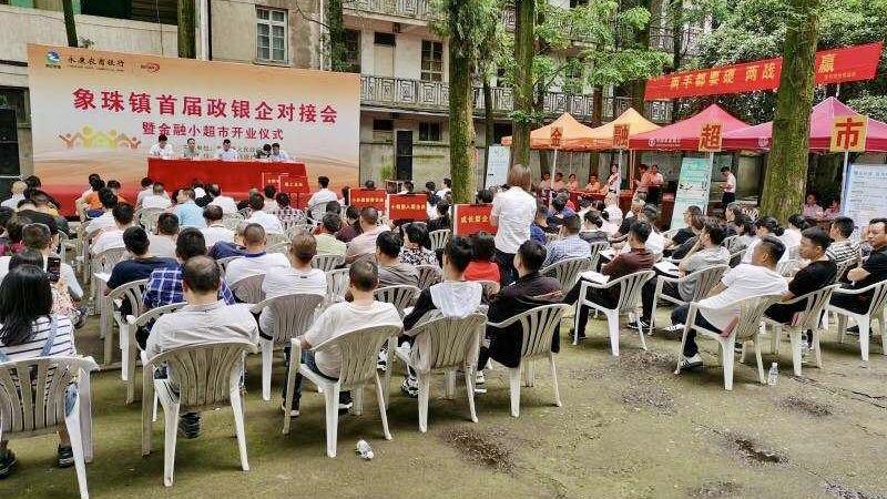 浙江省首个乡镇金融小超市化解小微企业信贷难题