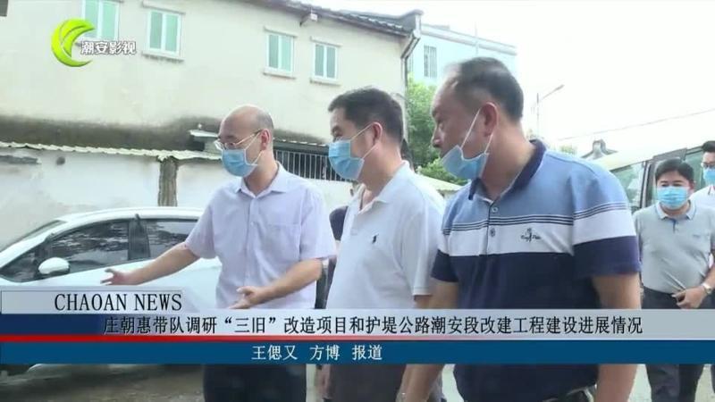 """薛陇村、郭陇村""""三旧""""改造和护堤路潮安段改建工程进展.."""