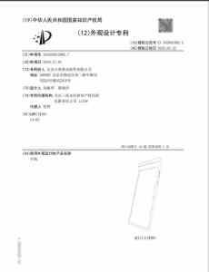 """小米申请的""""可旋转摄像模块折叠屏手机""""专利让人想起诺基亚"""