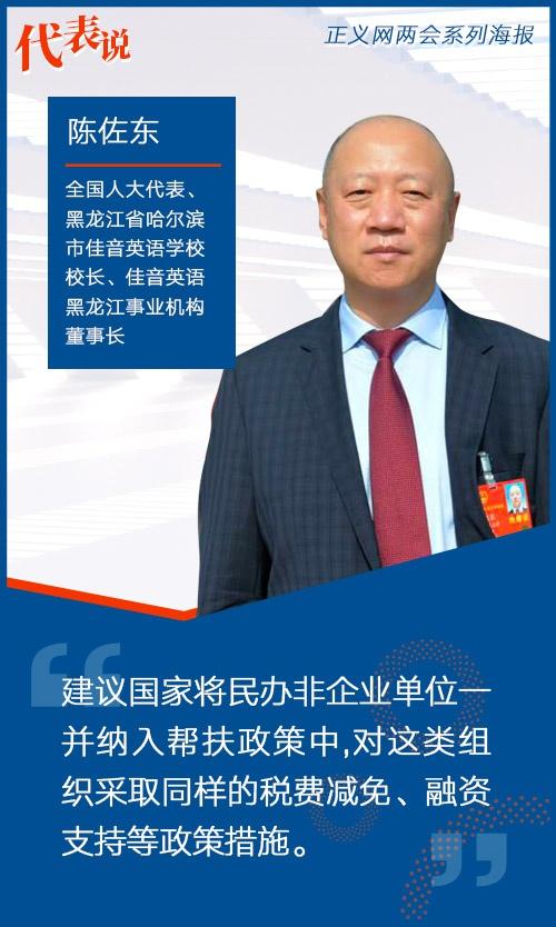 代表说|陈佐东:将民办非企业单位一并纳入帮扶政策中