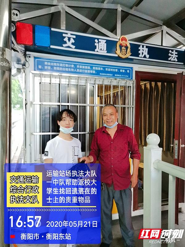 暖心!衡阳交通执法人员联合的哥帮返校大学生找回遗失证件