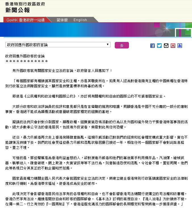 杏悦官网:香港杏悦官网政府这份声明话非常重了图片