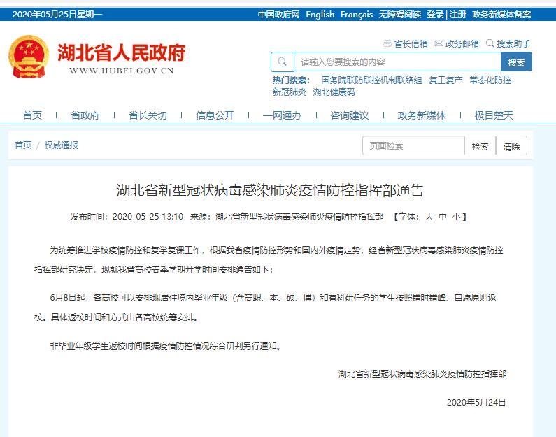 湖北高校开学时间确定6月8日起错峰自愿返校