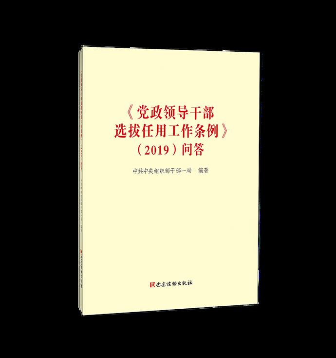 《党政领导干部选拔任用工作条例》(2019)问答