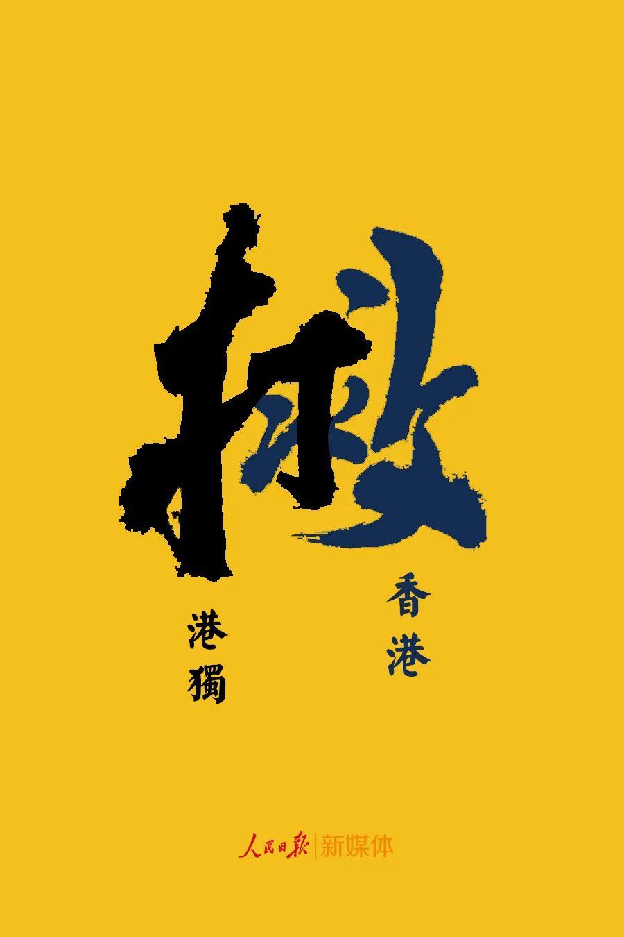 [高德招商]锐评黑暴裹着港独泥沙冲高德招商击香港国图片