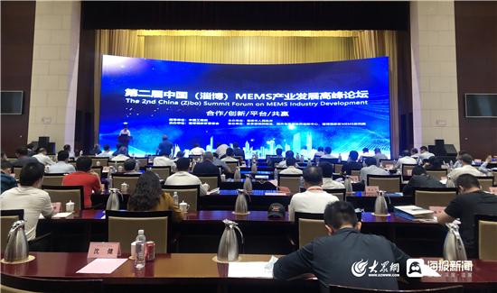 院士、专家云集!第二届中国(淄博)MEMS产业发展高峰论坛召开