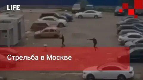 ↑莫斯科一居民区爆发枪战。图据Life新闻