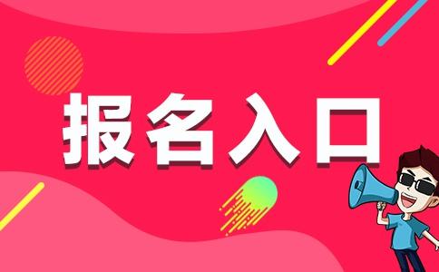 云南卫生计生人才网_丽江市医疗卫生机构专项招聘报名入口及时间