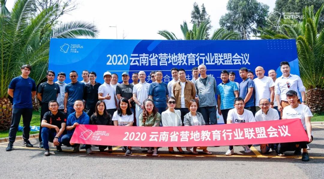 助力云南营地教育行业发展 2020云南省营地教育行业联盟会议在抚仙湖畔召开